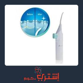 جهاز تظيف الاسنان بقوه الماء