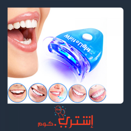 جهاز تبييض الاسنان بالاضائه ..