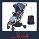 عربة الاطفال الذكية للسفر